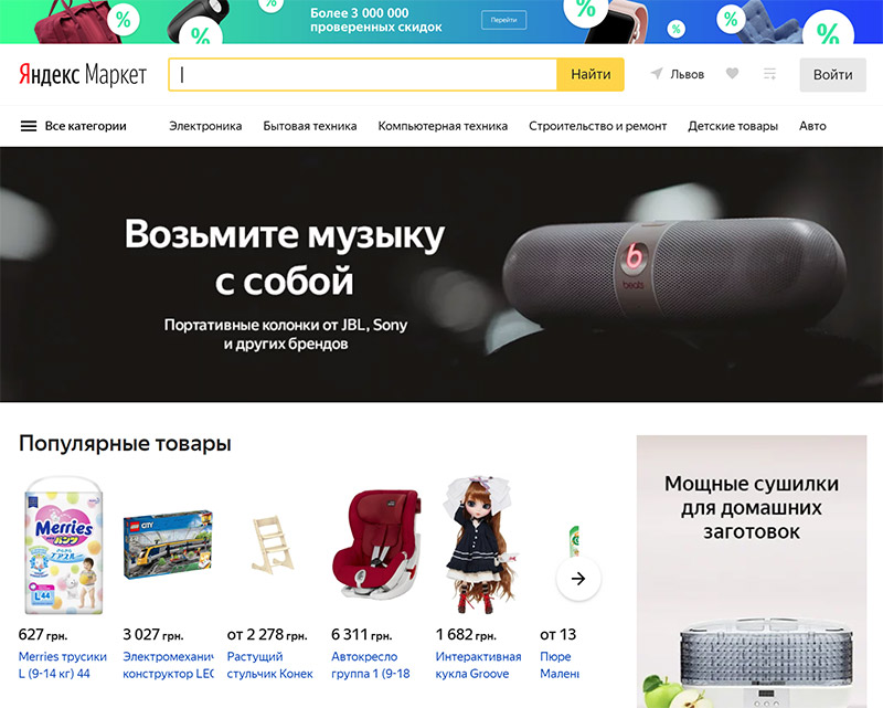 Yandex Shop Safely with a VPN